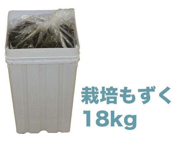 item_mozuku_saibai_18kg