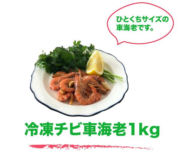 item_chibiebi01