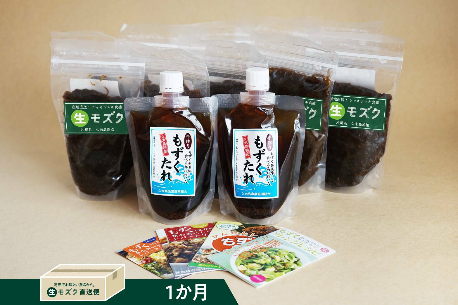 item_namamozuku_1chokusou_300g10pc2tare