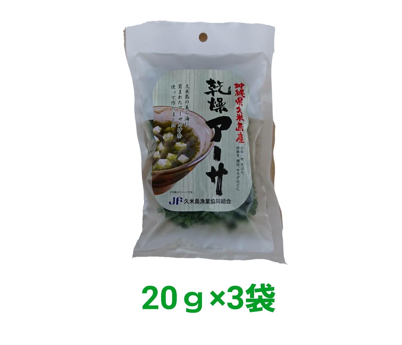 item_kansou_arsa_20g3pc