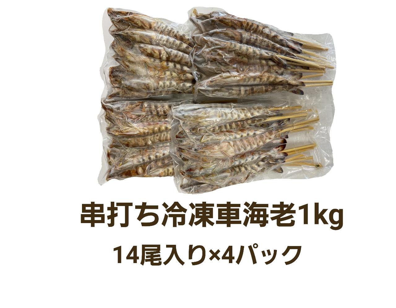 kusisasikurumaebi_1kg