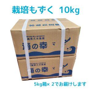 item_mozuku_saibai_10kg