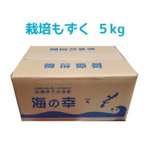 item_mozuku_saibai_5kg